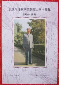 毛主席到韶山邮票纪念张--早期全新全套邮票甩卖--实物拍照--永远保真--罕见,