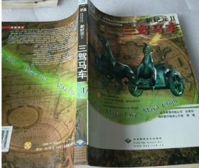 三架马车 海明数字媒体工作室  编著 北京希望电子出版社 9787900031235