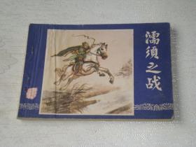三国演义之二十九:濡须之战