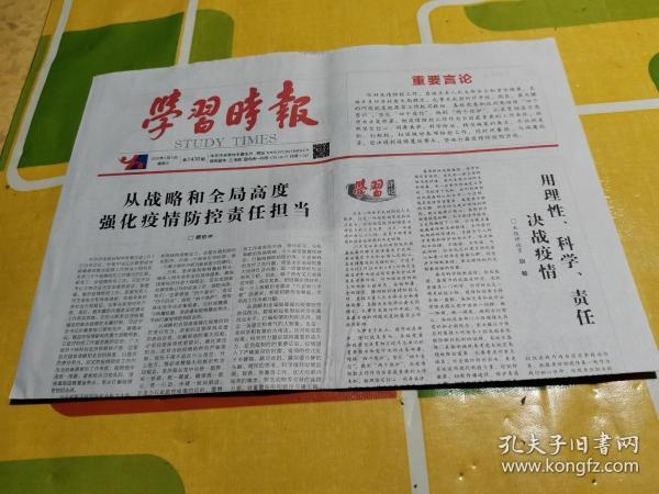 學習時報 2020年2月5日 (2開、1張)