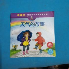 德国亲子共读儿童百科_阅读鼠系列