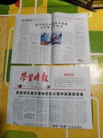 學習時報 2020年2月19日(2開、2張)