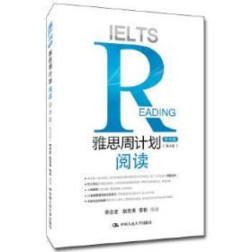 雅思周计划——阅读(学术类)(第五版)