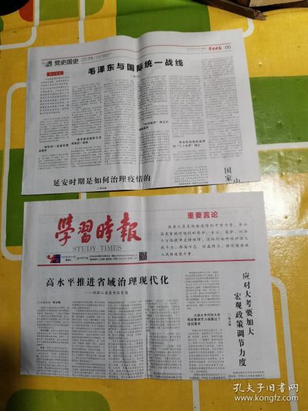 學習時報2020年2月21日(2開、2張)