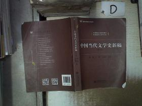 中国当代文学史新稿(第3版)  。