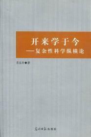 正版 开来学于今:复杂性科学纵横论 畅想畅销书