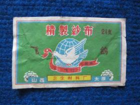 老商标:山西太原卫生材料厂飞鸽牌精制纱布21支