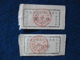 1996年定襄县粮食供应优惠卡2张