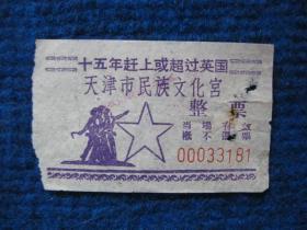 1959年天津市民族文化宫整票,十五年赶上或超过英国,大跃进缩影2