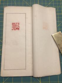 旧打印谱之二——收印34方