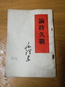 毛泽东论持久战(1960年长春印)