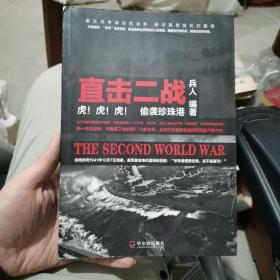 直击二战:虎!虎!虎!偷袭珍珠港