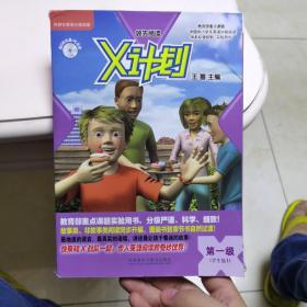 领先阅读.X计划(学生包 1)(点读版)含光盘