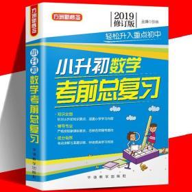 方洲新概念 小升初数学考前总复习 修订版 2019
