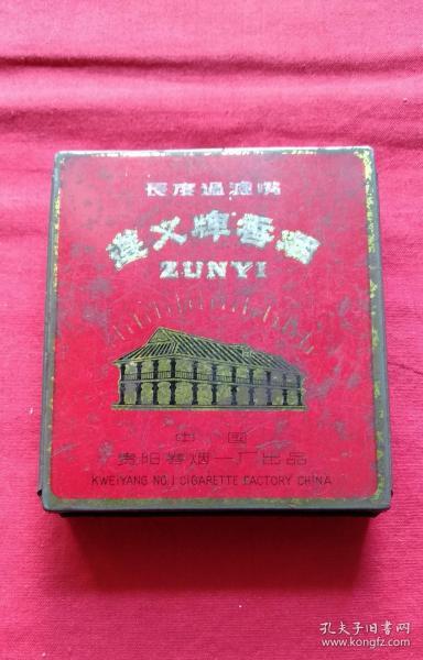 烟标:遵义牌香烟(铁盒)