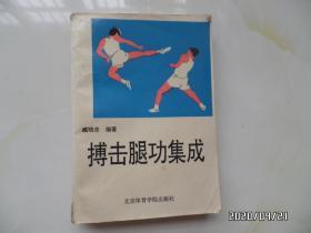 搏击腿功集成(32开,1993年1版1印,仅印6000册,内有少许写画,有三页右下拐角撕掉,详见图S)