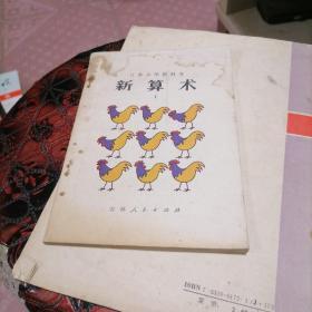 日本小学教科书新算术