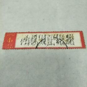 毛主席诗词清平乐.六盘山邮票(盖销)