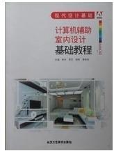计算机辅助室内设计基础教程 徐丹  主编 北京工艺美术出版社 9787805269573