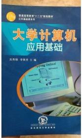 大学计算机应用基础 吴秀锦、李寅虎  主编 东北师范大学出版社 9787560269504