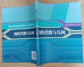 线性代数与几何 刘吉佑  主编 北京邮电大学出版社 9787563531417