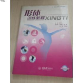 正版现货职业教育系列教材·形体训练教程