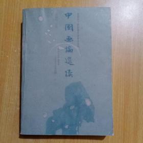 中国画论选读