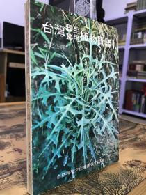 台湾野生食用植物图谱