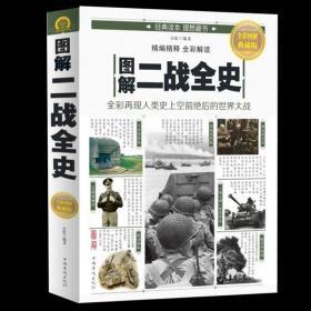 现货正版 图解二战全史 军事历史图书籍战争二战书籍抗日战争第二次世界大战纪实还原经典战役屋脊大战争战术略战役可搭一战
