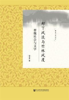 邺下风流与竹林风度:曹魏社会与文学