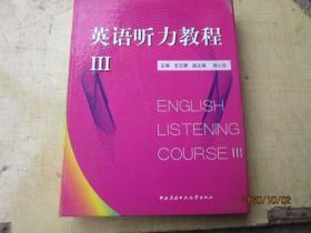 英语听力教程四盘