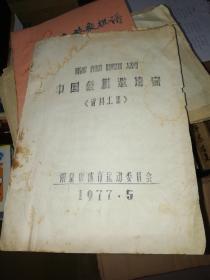 中国象棋邀请赛资料汇集1977年油印