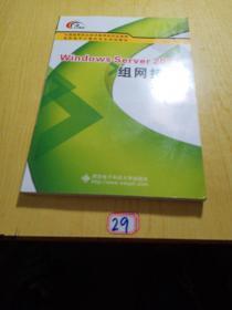 Windows Server 2003组网技术