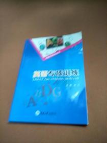 英语专项训练