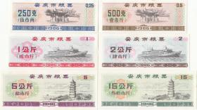 安徽省安庆市86年粮票6全(精美漂亮)