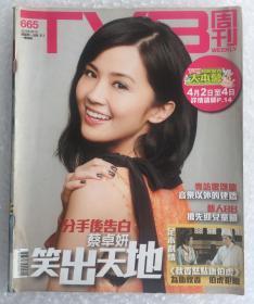 TVB 蔡卓妍 雷颂德
