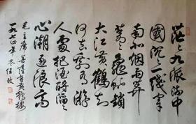 【书法名家★任政先生】精品之作,尺寸81.5✘46,品相如图!
