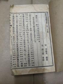 《资治通鉴》 (卷115至卷119)缺封面封底