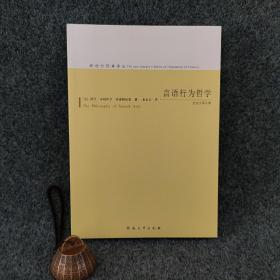新世纪经典译丛:言语行为哲学