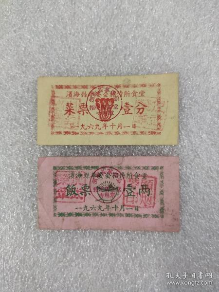 滨海县国庆饭菜票(1969.10.1)