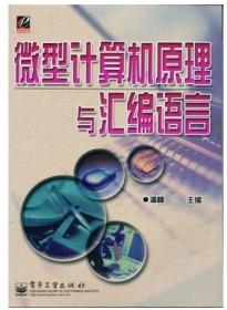 微型计算机原理与汇编语言 潘峰  电子工业出版社 9787505340077