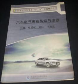 汽车电气设备构造与维修 周双斌、刘红、冯淑波  主编 东北师范大学出版社 9787560275338