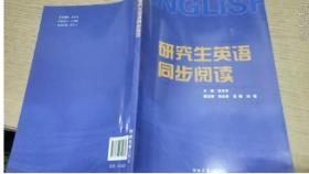 研究生英语同步阅读:上、下篇 张玉萍  主编 河北大学出版社  9787566602039
