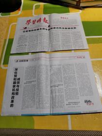 學習時報 2020年2月10日(2開、2張)
