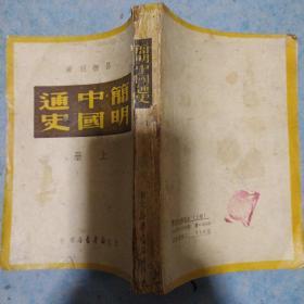 民国书《 简明中国通史 》上册. 吕振羽著 竖版繁体 1949.年7月 东北新华书店 8.5品 私藏 书品如图.