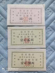 少见河南博爱县语录棉花票3