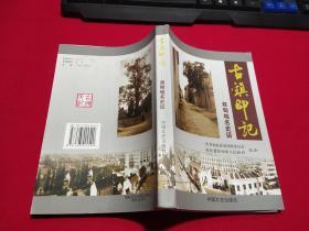 古镇印记——双甸地名史话       无字迹