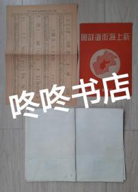 1952年新上海街道详图,大尺寸107×74cm,附索引及封套