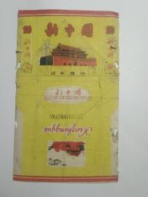 新中国试机烟标