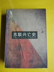 【苏联兴亡史】 作者:  周尚文 叶书宗 王斯德著 出版社:  上海人民出版社 版次:  1 印刷时间:  1996-09 出版时间:  1993-07 印次:  2 装帧:  平装  H8--2